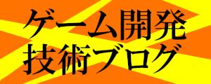 ゲーム開発技術ブログへのリンク画像