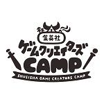 集英社クリエイターズキャンプ