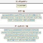 無料ゲーム検索へのリンク