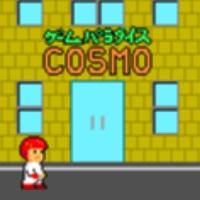 コスモタウン - 無料ゲーム