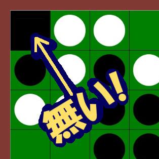 対戦ゲーム「角落ちリバーシ」のサムネイル