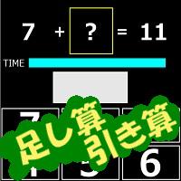 脳トレゲーム「瞬算力~足し引き編~」のサムネイル
