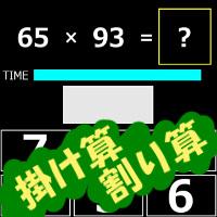 脳トレゲーム「瞬算力~掛け割り編~」のサムネイル